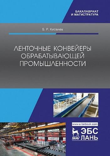 Учебник по конвейерам передние стойки на транспортер