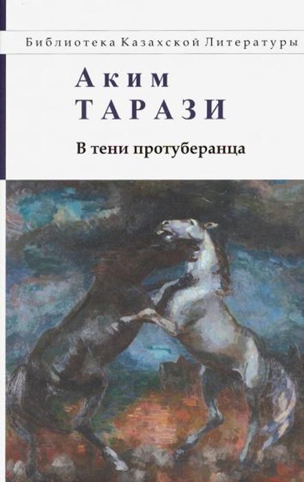 Аким Тарази В тени протуберанца