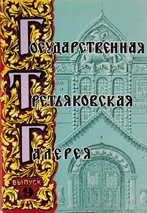 лучшая цена Государственная Третьяковская Галерея. Выпуск 9 (набор из 12 открыток)