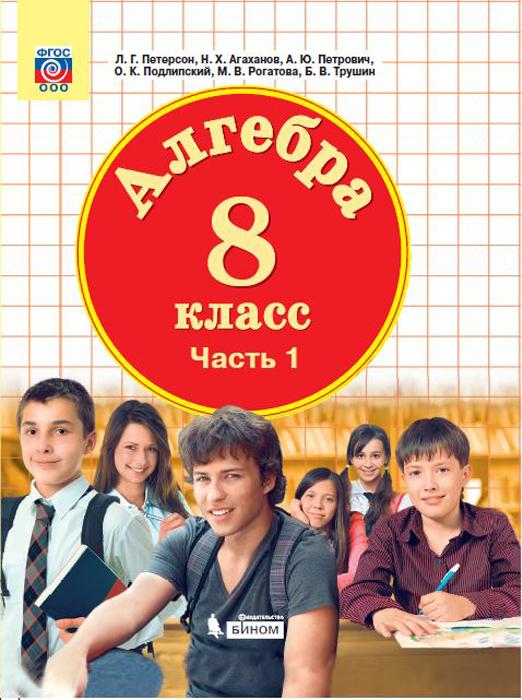 Алгебра. 8 класс. Учебник. В 3 частях. Часть 1