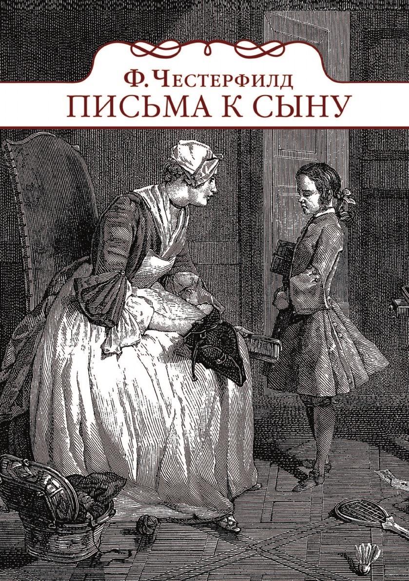 Ф.Д. Честерфилд, А.М. Шадрина Письма к сыну