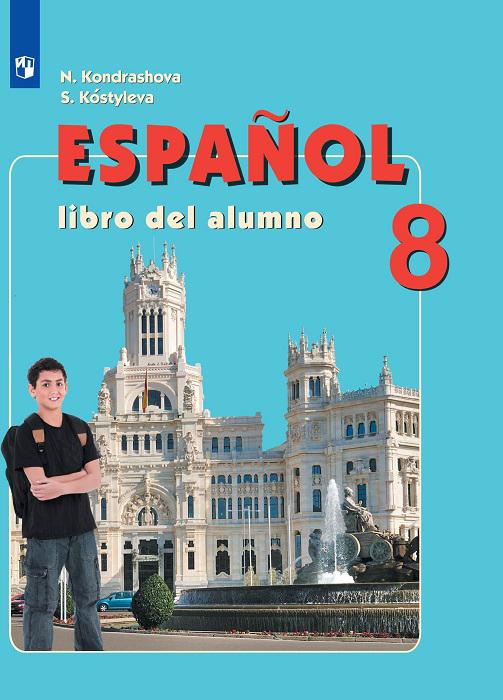 Испанский язык. 8 класс