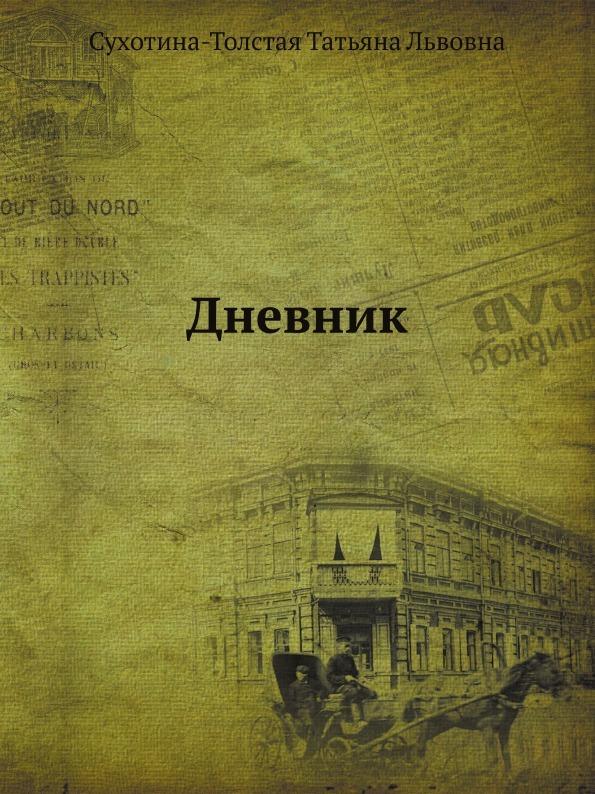 Т.Л. Сухотина-Толстая Дневник