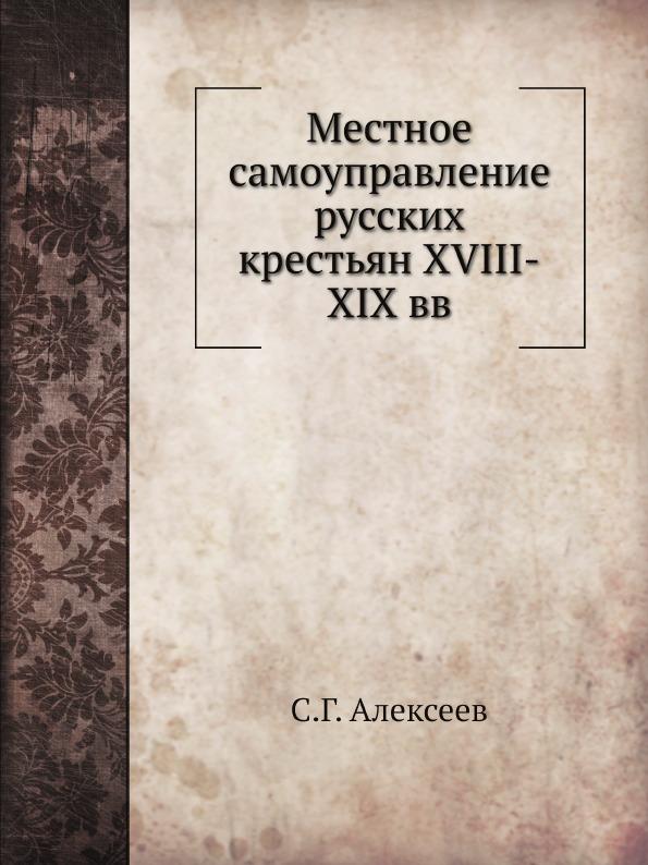 С.Г. Алексеев Местное самоуправление русских крестьян XVIII-XIX вв