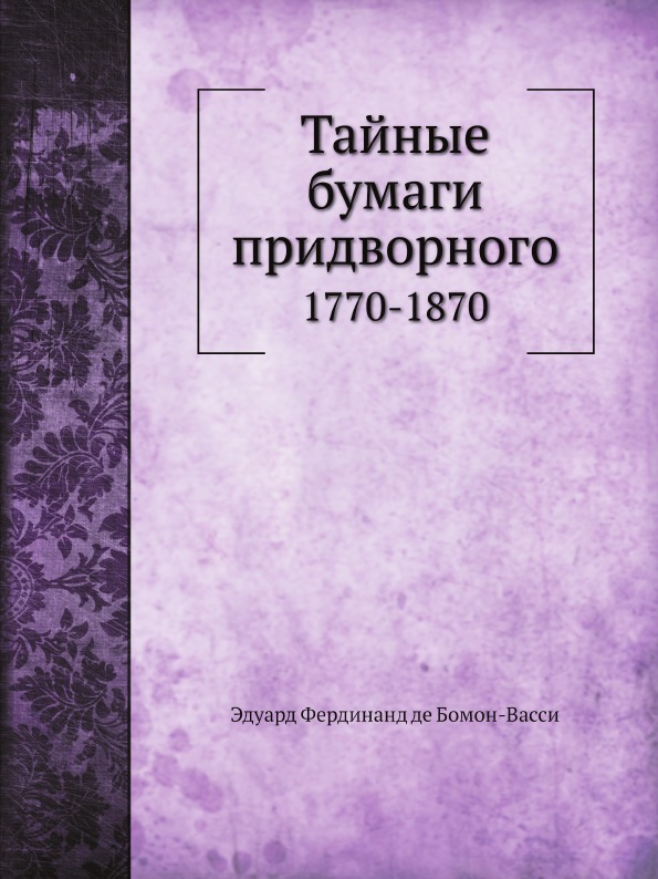 В. де Бомон-Васси, О. Н. Устрялов Тайные бумаги придворного. 1770-1870