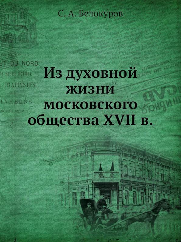 С. А. Белокуров Из духовной жизни московского общества XVII в