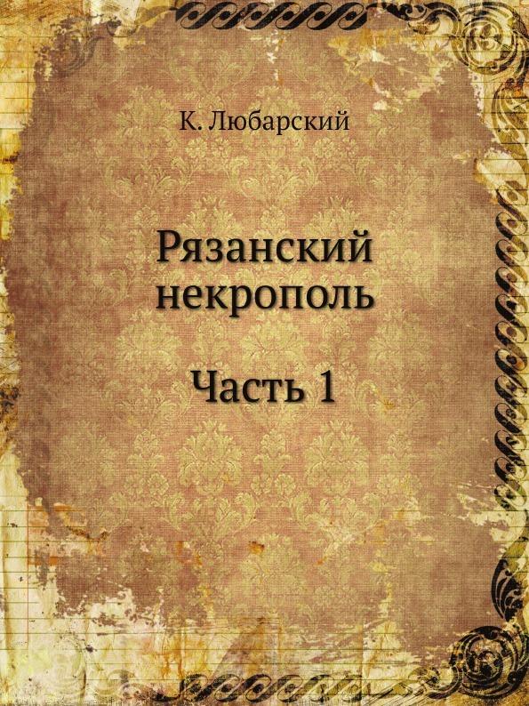 Рязанский некрополь. Часть 1