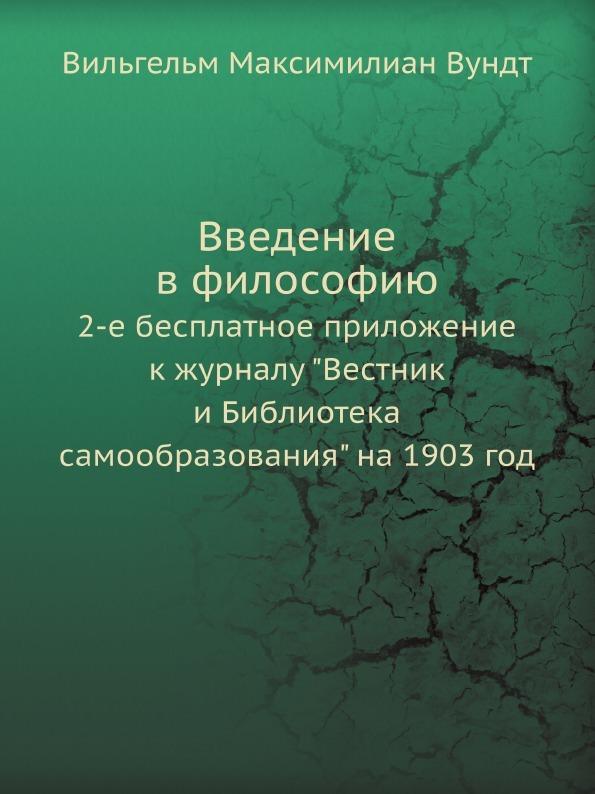 """В.М. Вундт Введение в философию. 2-е бесплатное приложение к журналу """"Вестник и Библиотека самообразования"""" на 1903 год"""