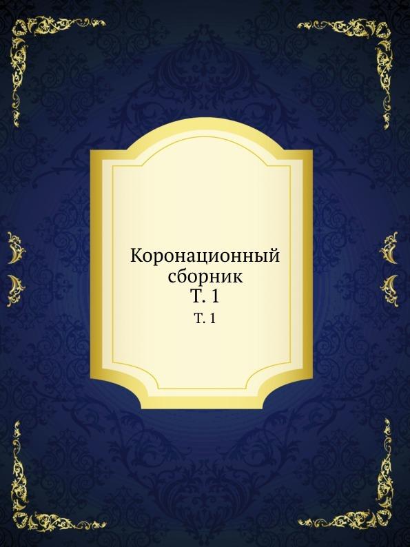 Коронационный сборник. Том 1