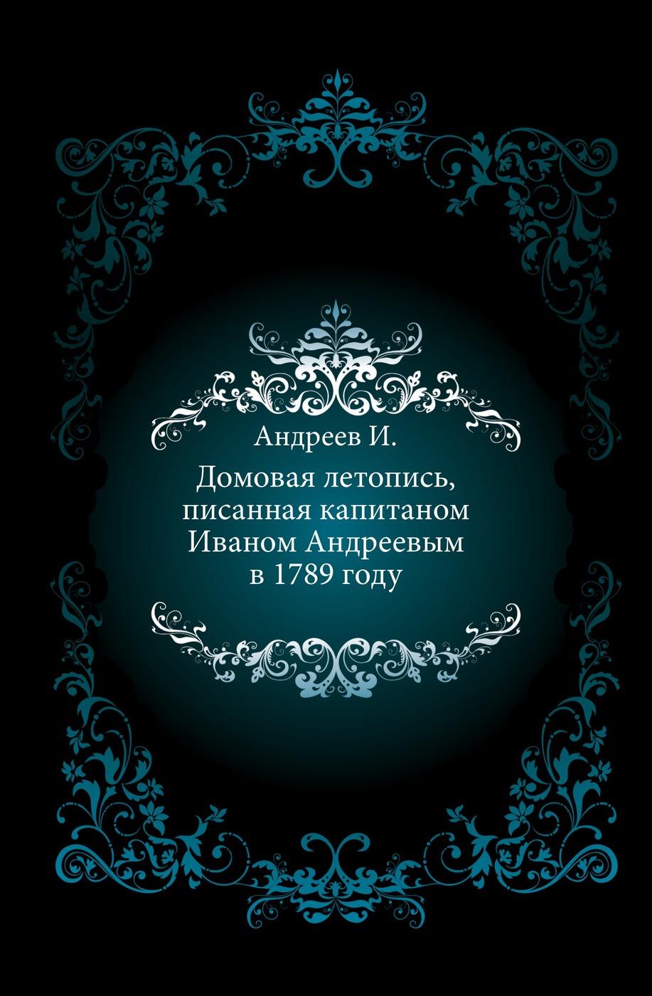 Домовая летопись, писанная капитаном Иваном Андреевым в 1789 году.