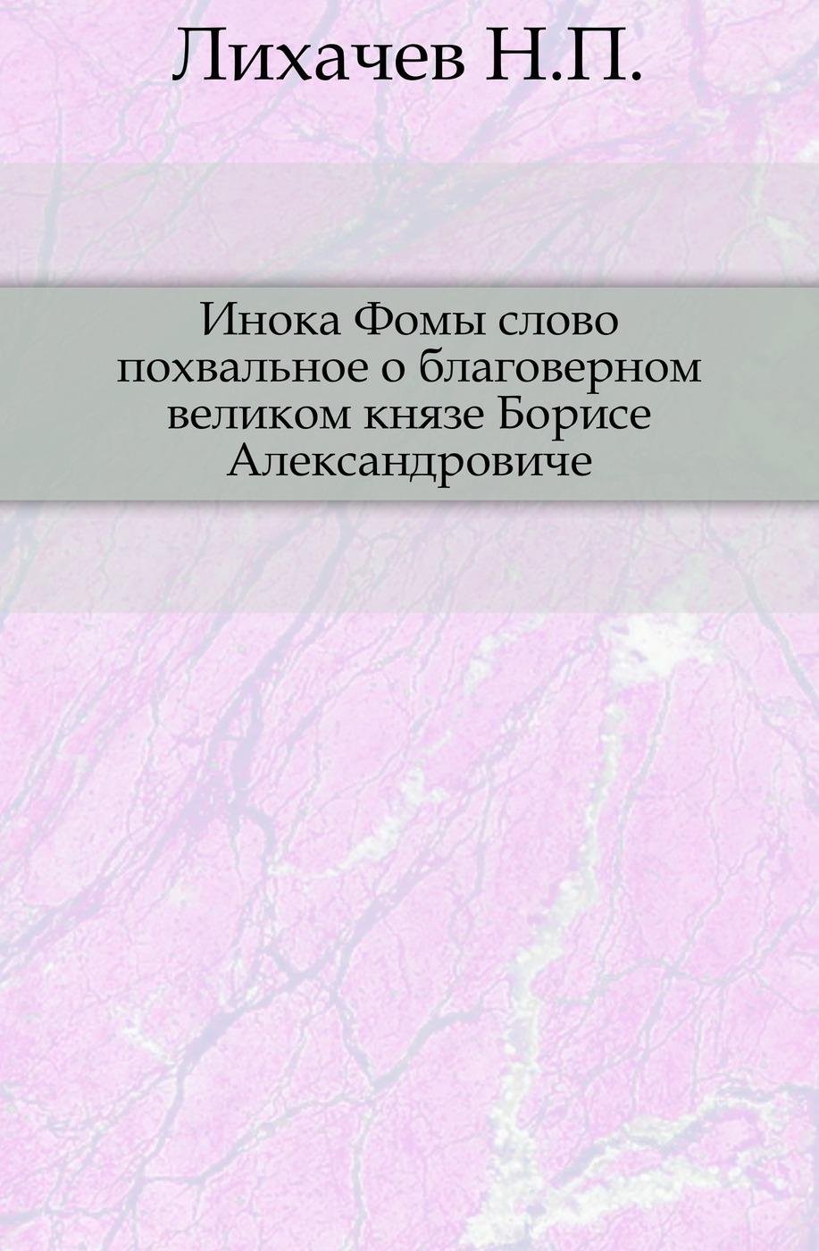 Инока Фомы слово похвальное о благоверном великом князе Борисе Александровиче