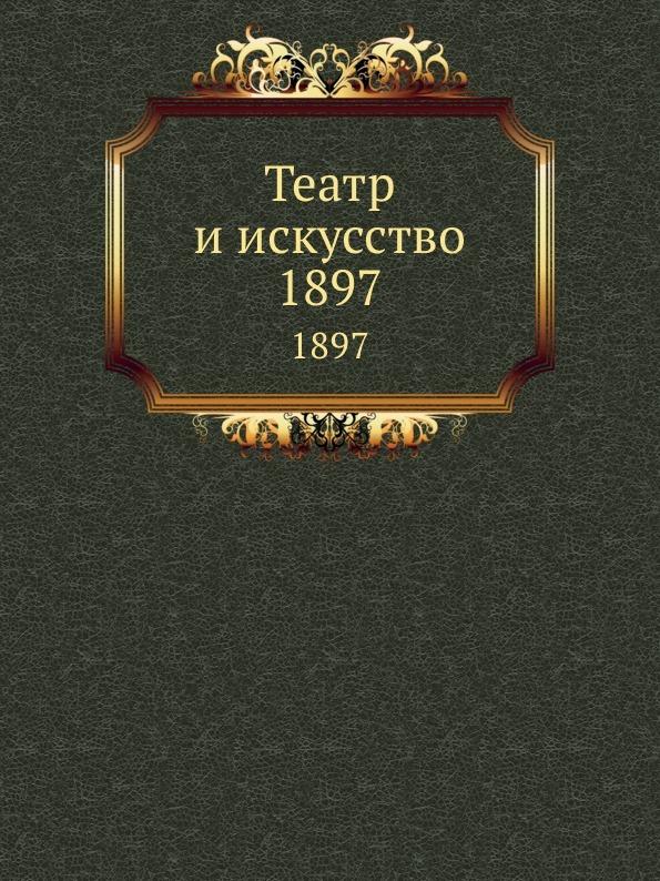 Коллектив авторов Театр и искусство. 1897 коллектив авторов психоанализ и искусство