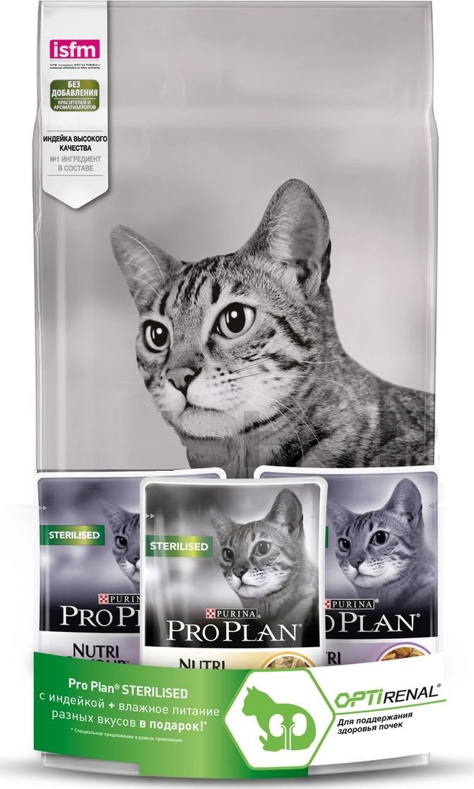 PRO PLAN Sterilised Turkey корм для взрослых кастрированных и стерилизованных кошек, с индейкой 1,5кг+паучи 3шт*85г