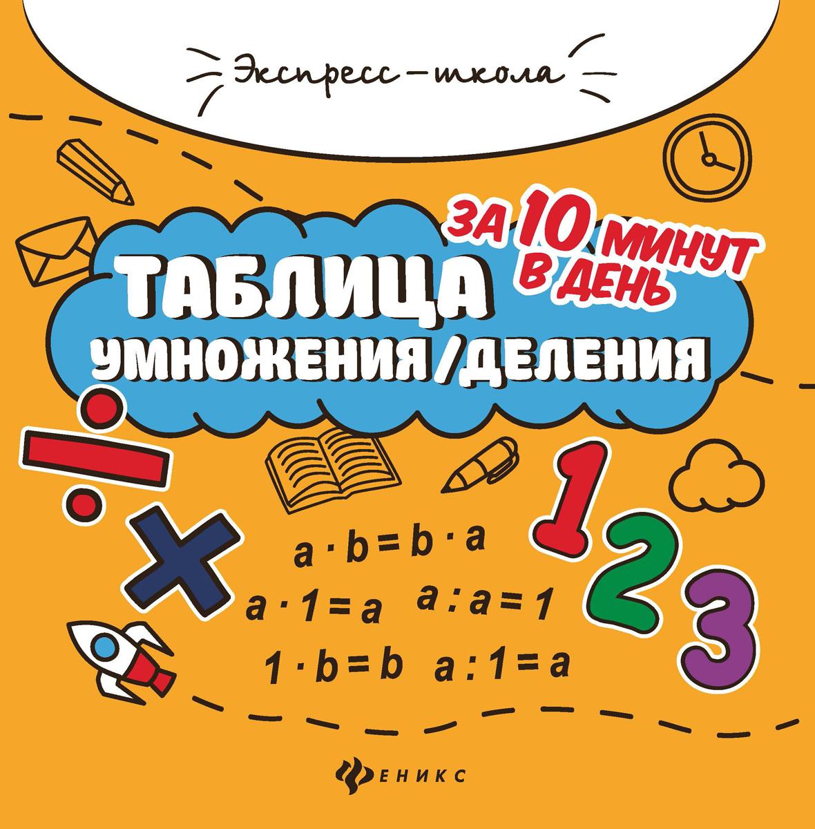 Таблица умножения/деления за 10 минут в день, Бахурова Е.П.