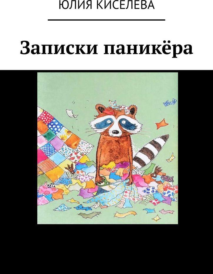 Юлия Киселева. Записки паникёра