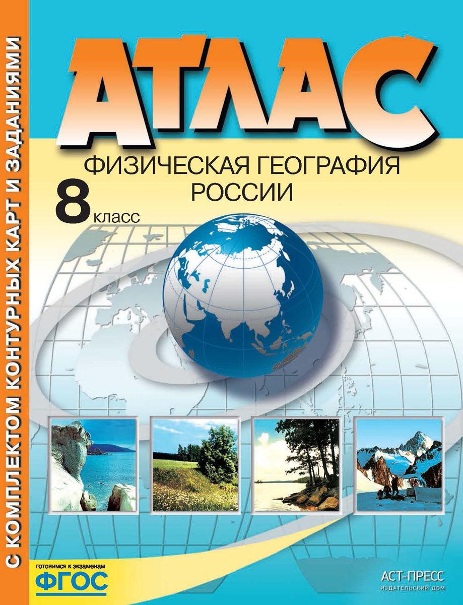 Атлас + к/к. 8 класс.  ...