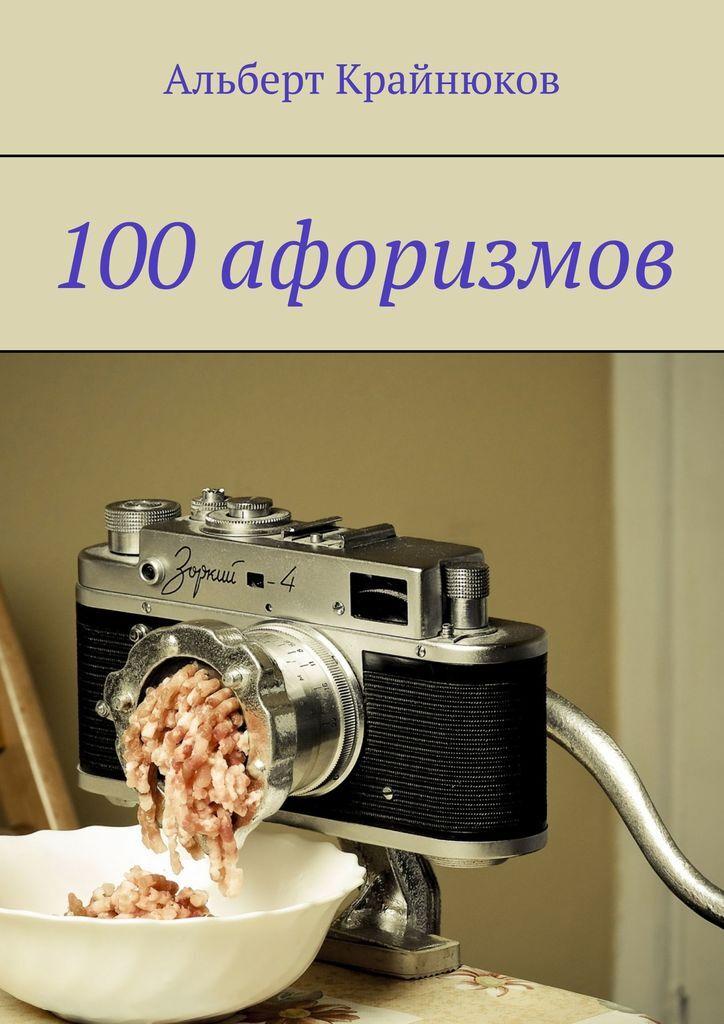Альберт Крайнюков. 100 афоризмов
