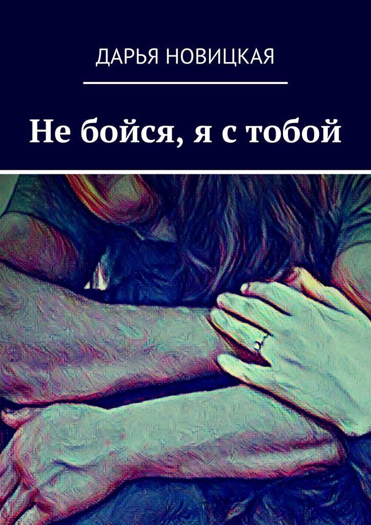 Дарья Новицкая. Не бойся, я с тобой