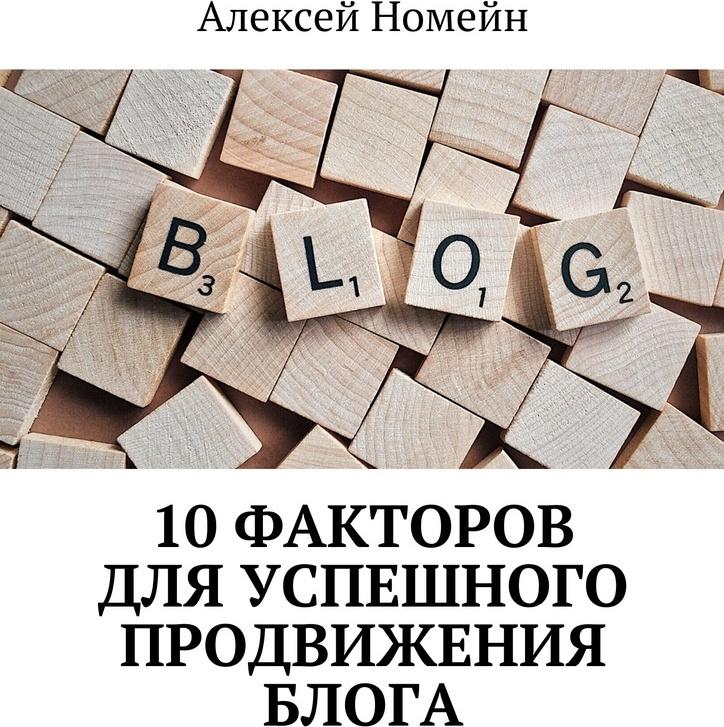 Алексей Номейн. 10 факторов для успешного продвижения блога
