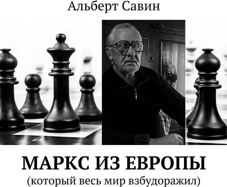 Маркс из Европы