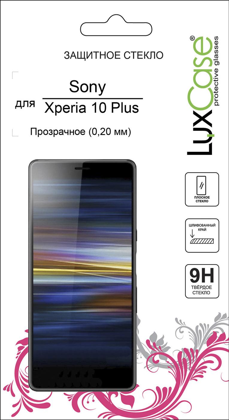 Защитное стекло Sony Xperia 10 Plus прозрачное от LuxCase