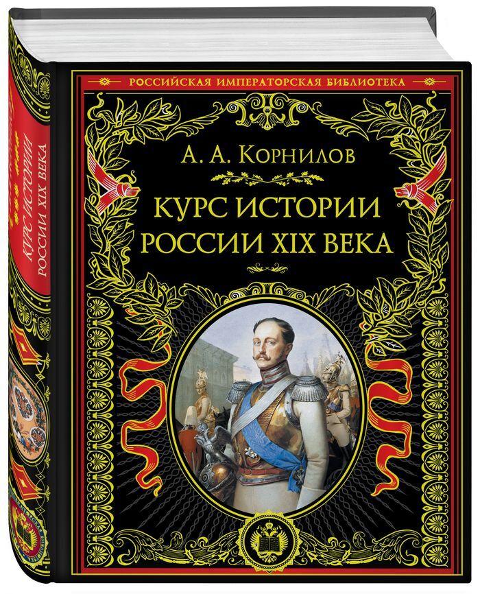 Курс истории России. XIX век | Корнилов Александр Александрович