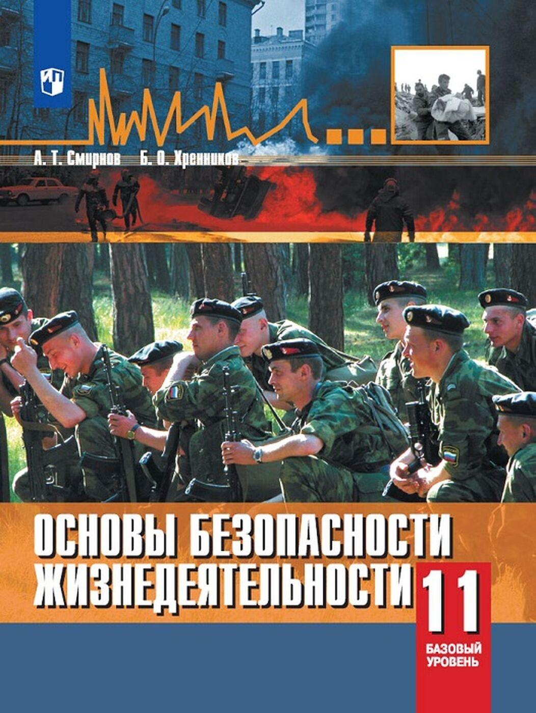 ОБЖ. 11 класс. Учебное пособие
