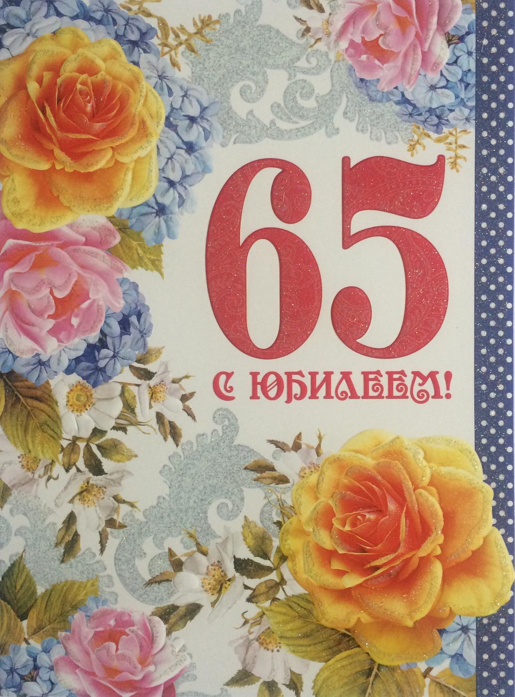Поздравления для деда 65 лет