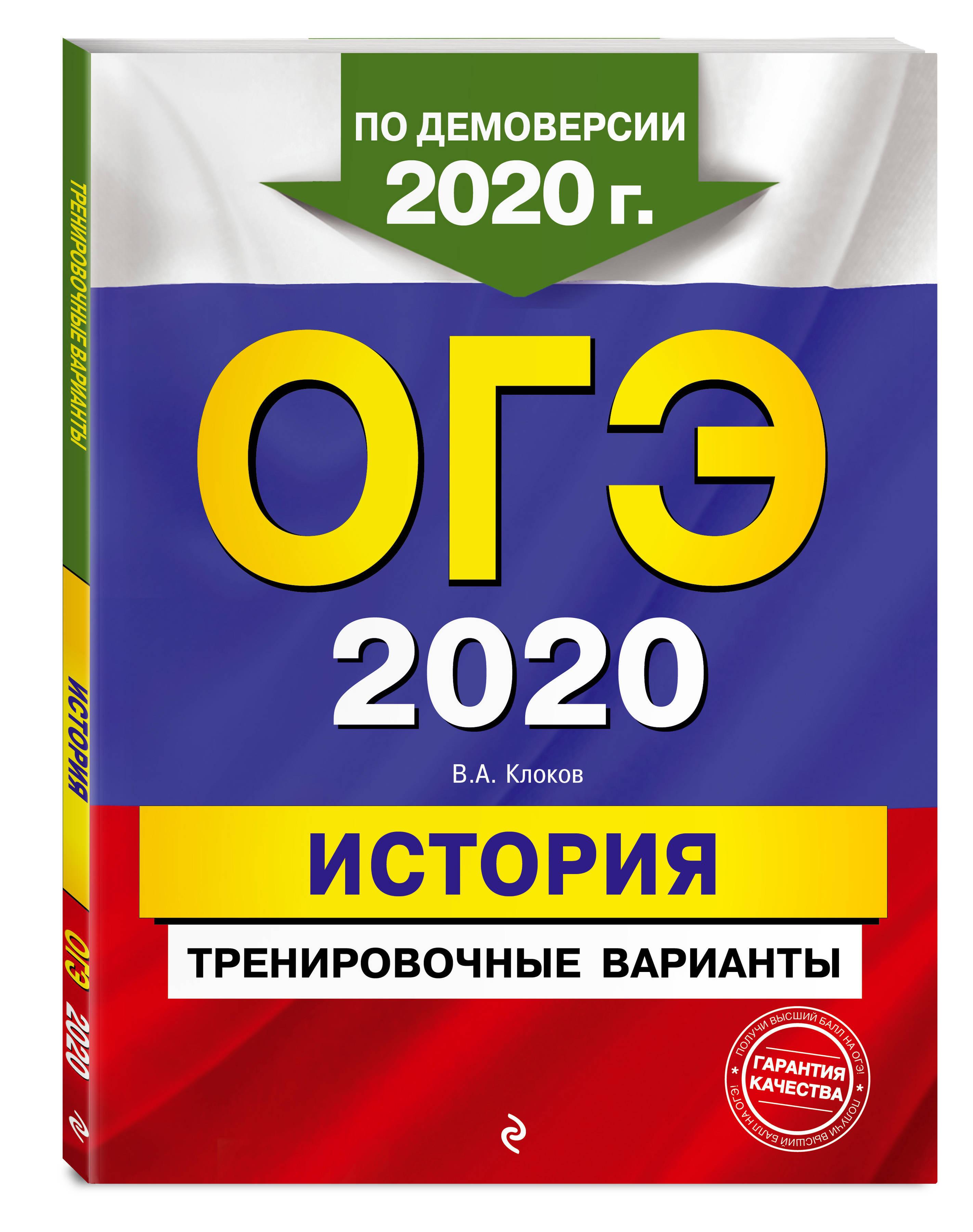 ОГЭ-2020. История. Тренировочные варианты | Клоков Валерий Анатольевич