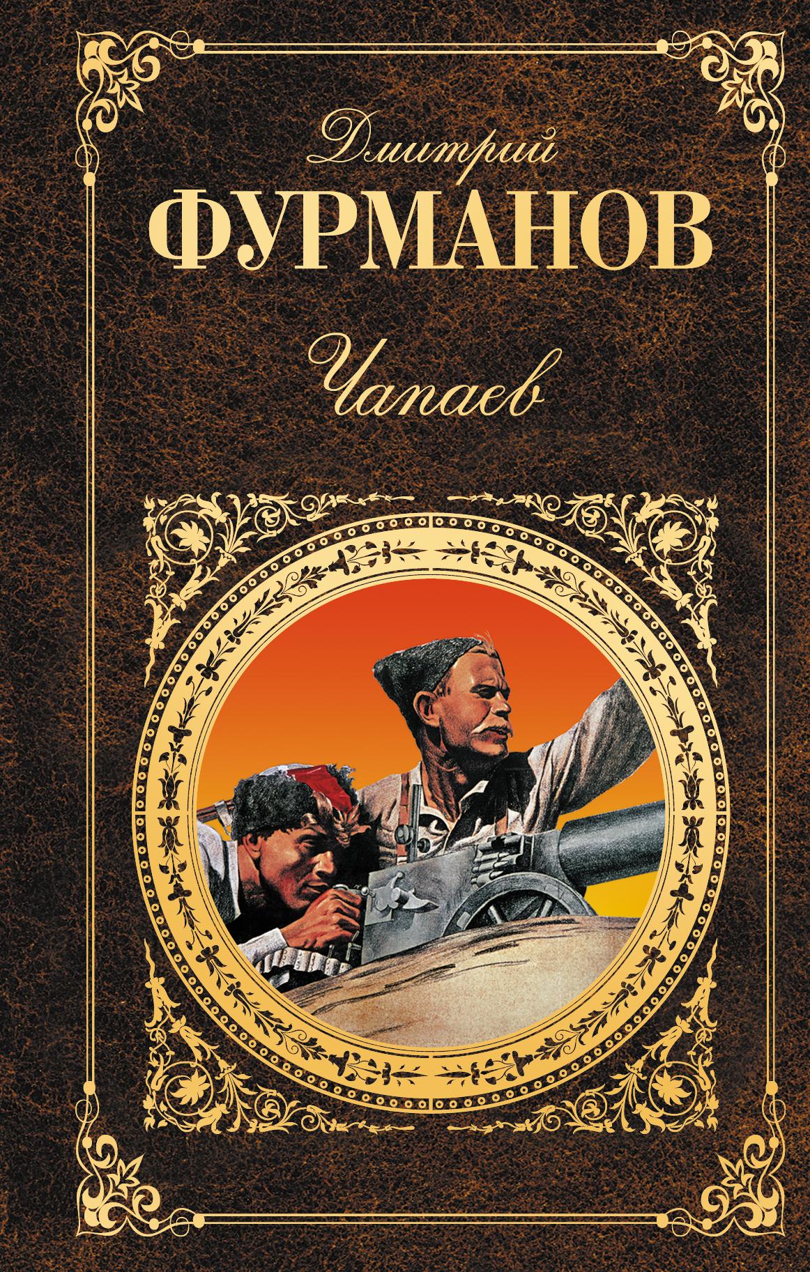Фурманов и чапаев картинки