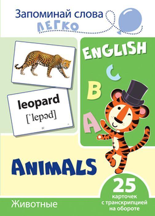 Запоминай слова легко. Животные. Тематические карточки на английском языке (25 штук)