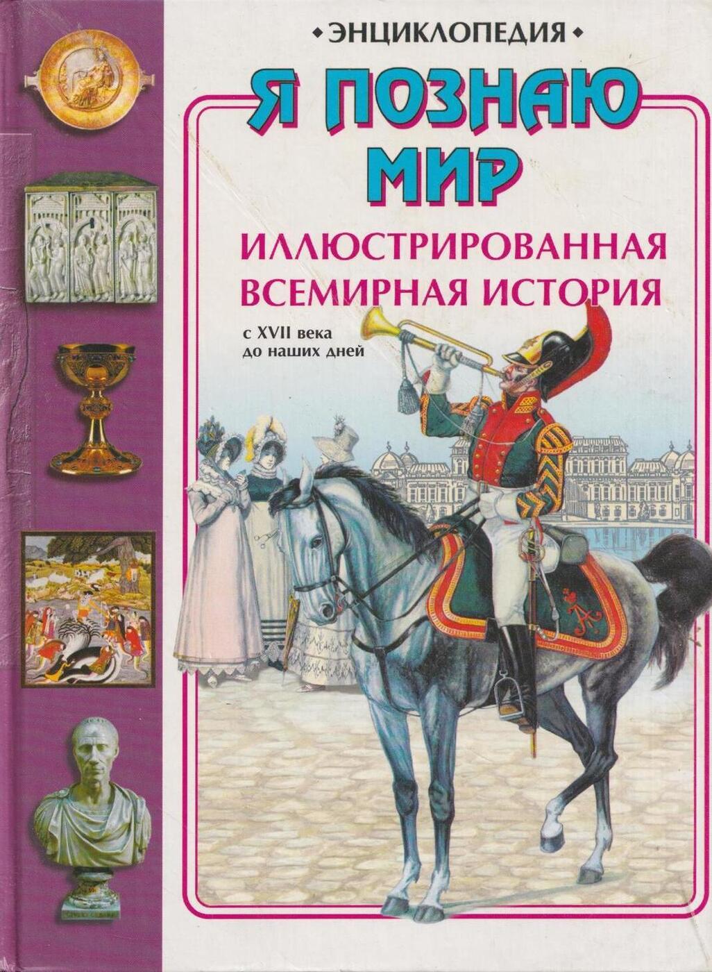 Я познаю мир: Иллюстрированная всемирная история с XVII века до наших дней