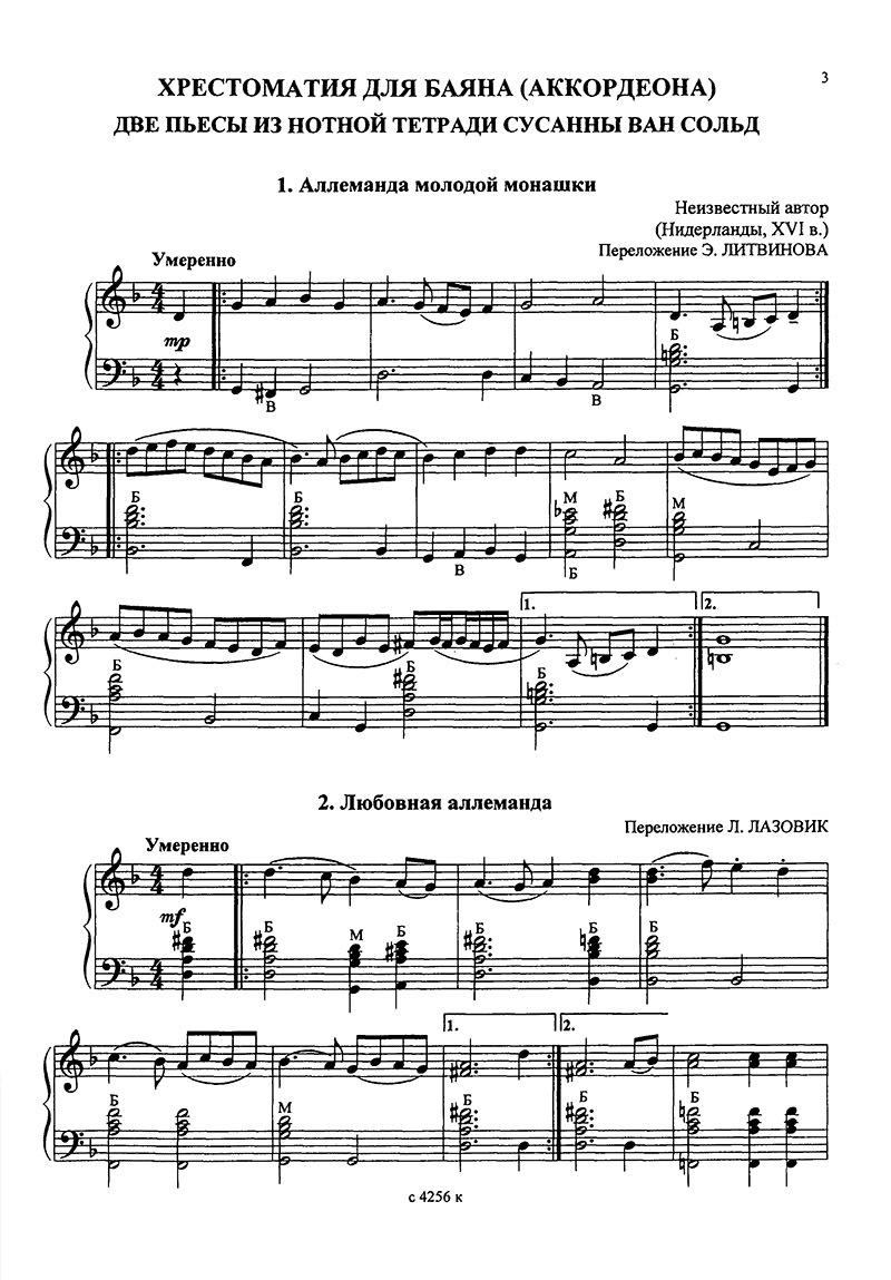 Скуматов Л. (редактор-составитель). Хрестоматия для баяна и аккордеона (1-3 классы ДМШ). Часть 2. Старинная музыка