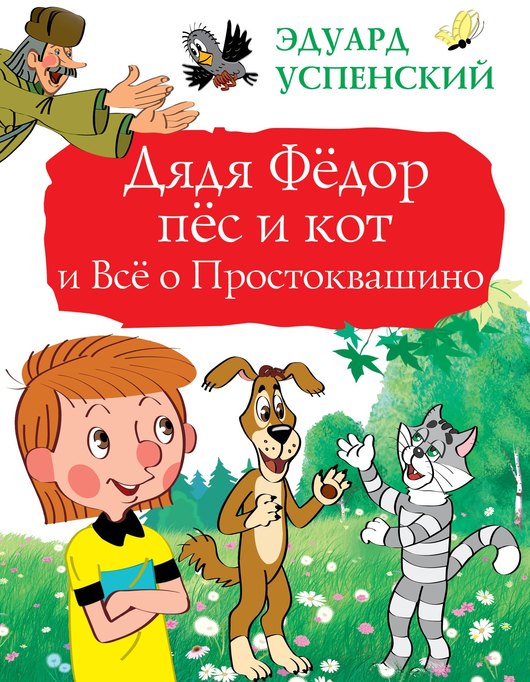 Книги про дядю федора с картинками
