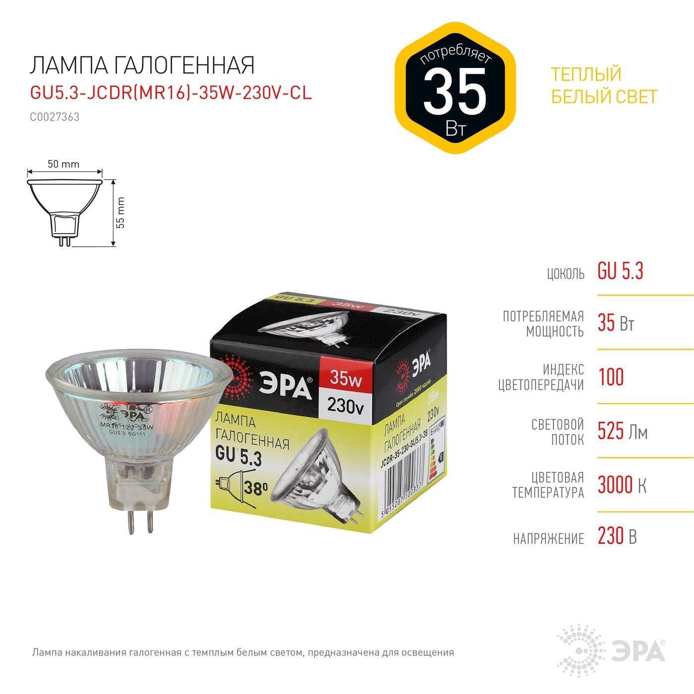 Лампочка ЭРА ЭРА GU5.3-JCDR-35-230, GU5.3