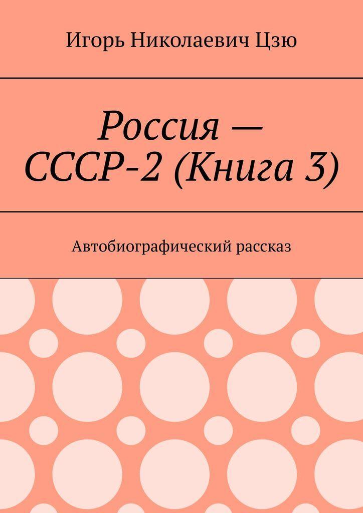 Игорь Цзю. Россия - СССР-2 (Книга 3)