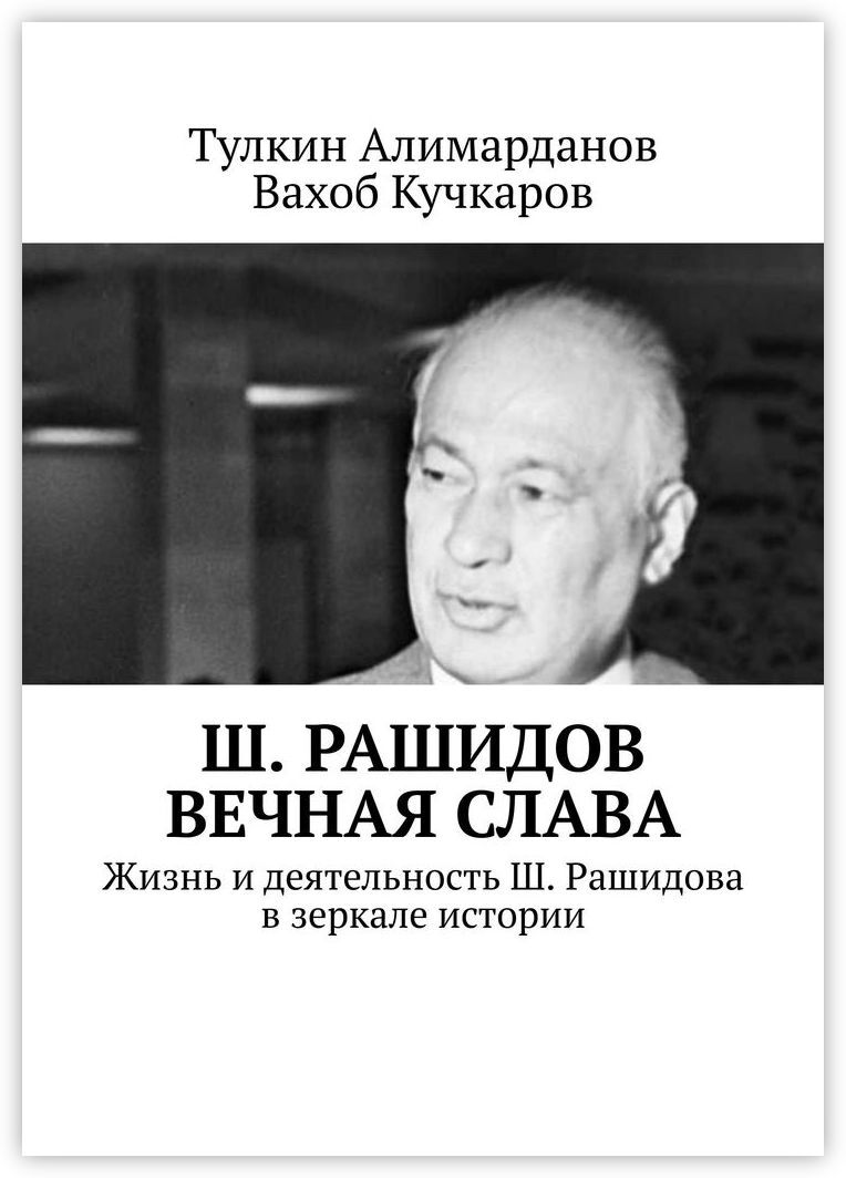 Тулкин Алимарданов. Ш. РАШИДОВ. ВЕЧНАЯ СЛАВА