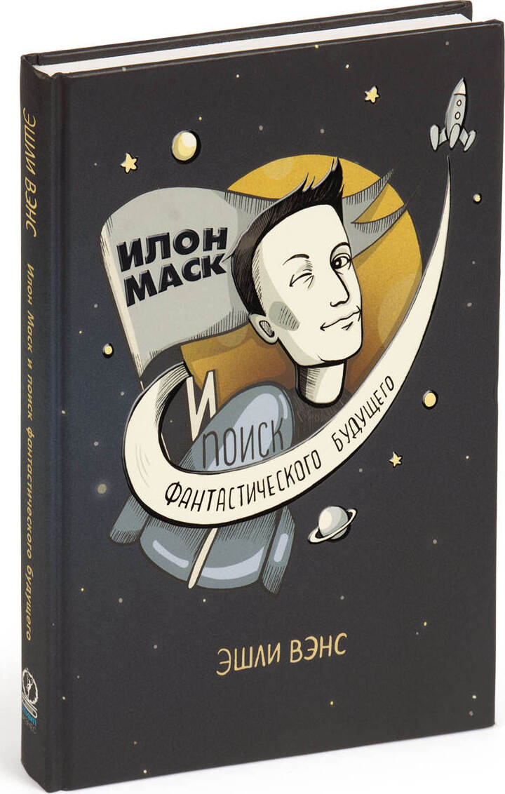 Илон Маск и поиск фантастического будущего | Вэнс Эшли #1