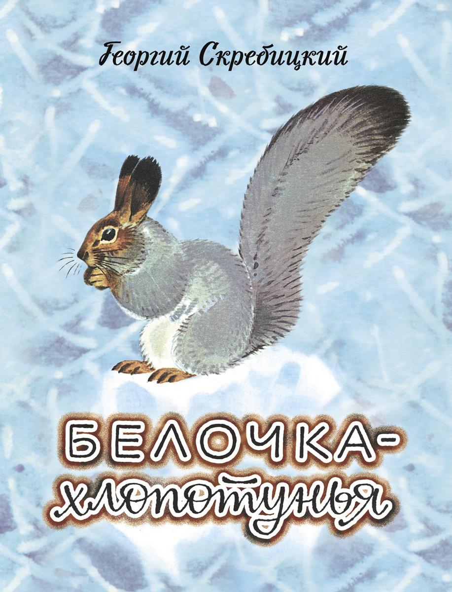 Белочка-хлопотунья | Скребицкий Георгий Алексеевич #1