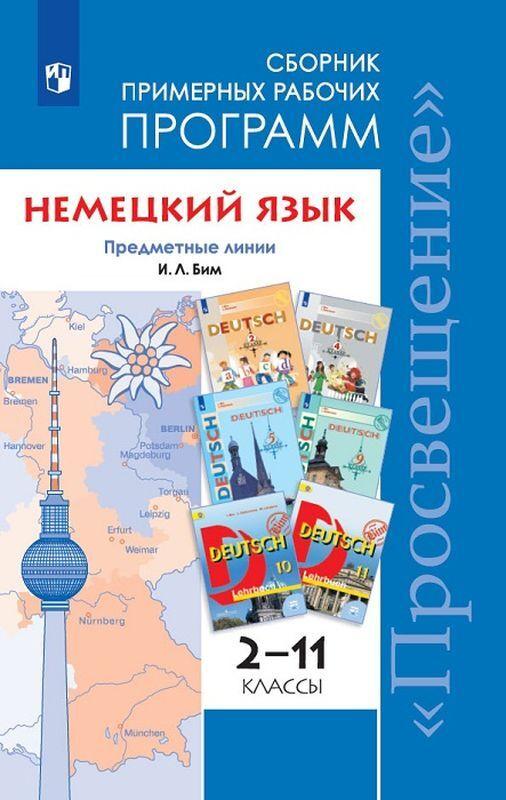 Немецкий язык. 2–11 классы. Сборник примерных рабочих программ. Предметные линии учебников И. Л. Бим. #1