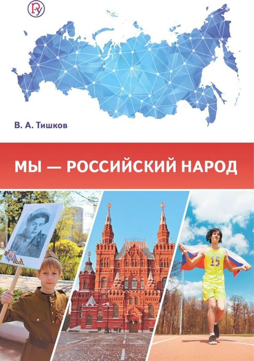 Мы - российский народ. Учебно-методическое пособие | Тишков Валерий Александрович  #1