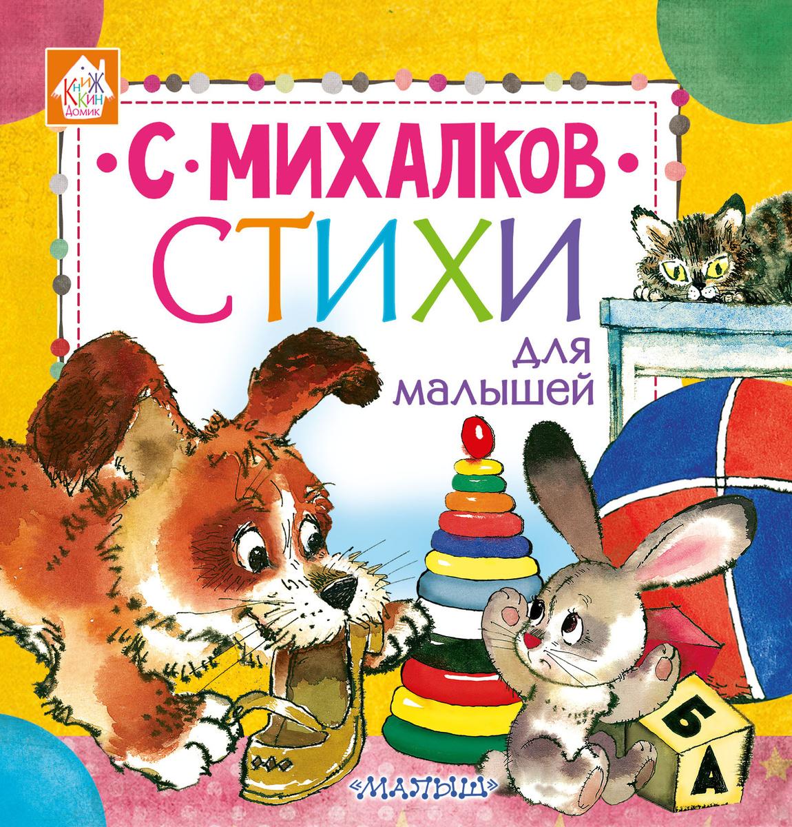 Стихи для малышей | Михалков Сергей Владимирович #1