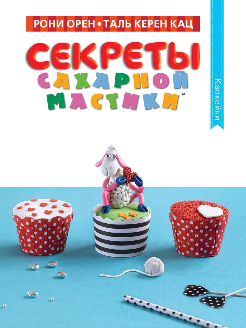 Секреты сахарной мастики. Капкейки | Кац Таль Керен, Орен Рони  #1