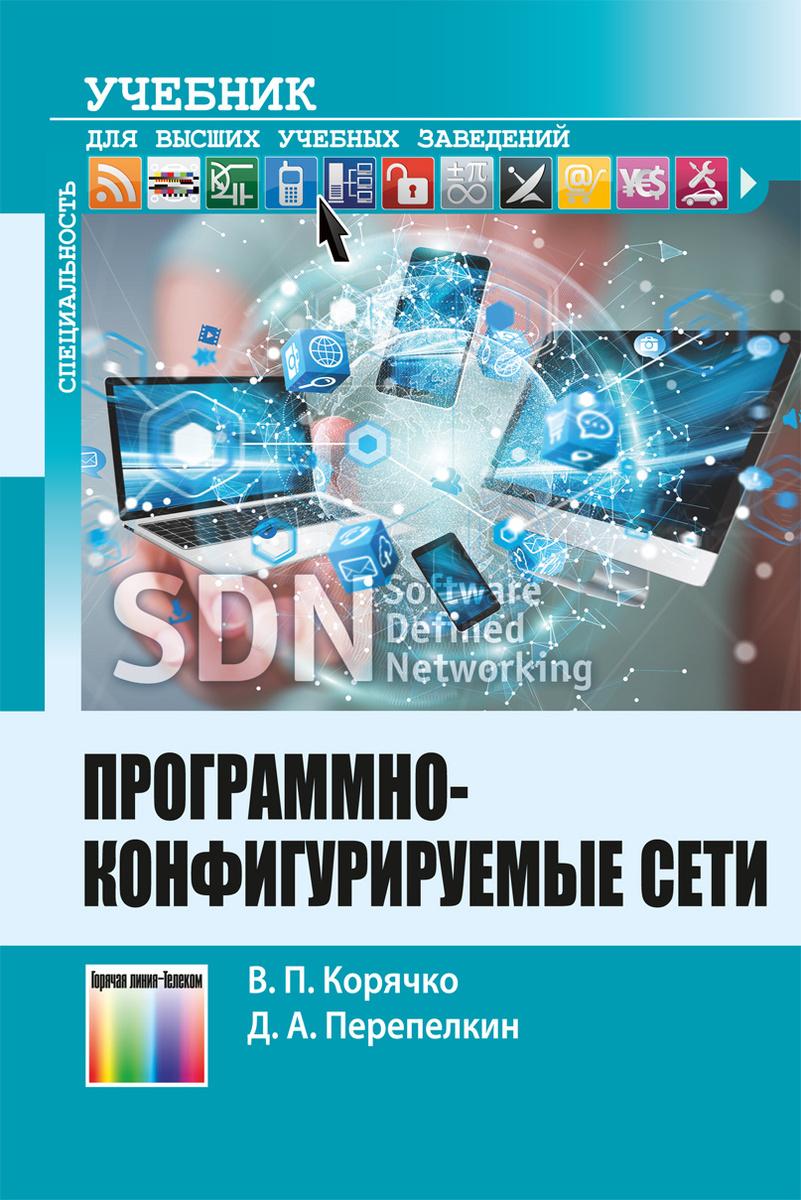 Программно-конфигурируемые сети. Учебник для вузов #1