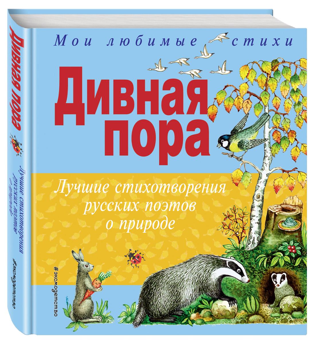 Дивная пора. Лучшие стихотворения русских поэтов о природе | Нет автора  #1