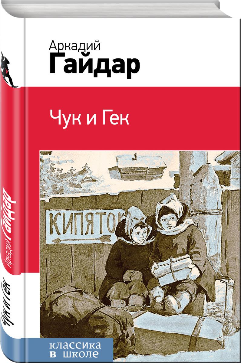 Чук и Гек | Гайдар Аркадий Петрович #1