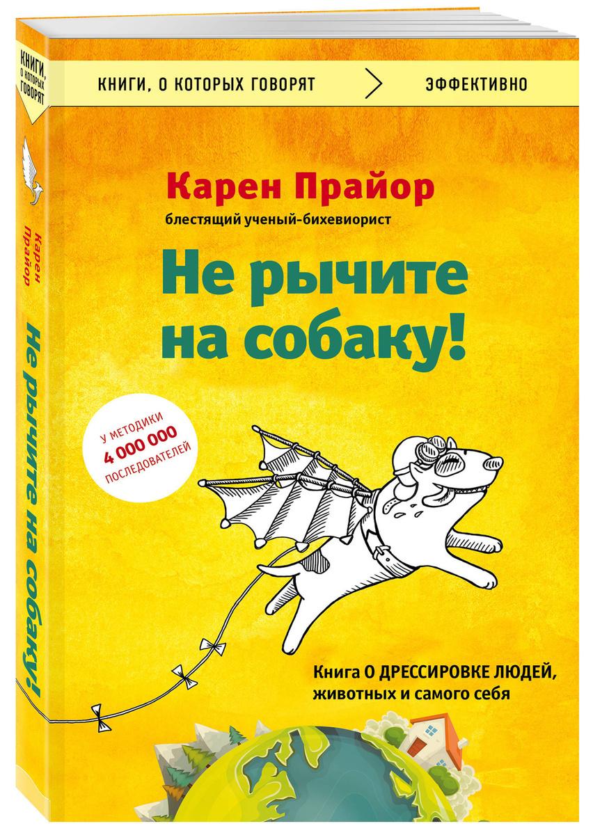 Не рычите на собаку! книга о дрессировке людей, животных и самого себя | Прайор Карен  #1