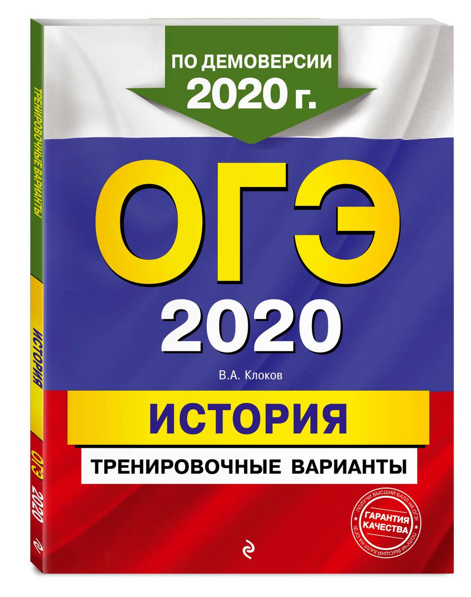ОГЭ-2020. История. Тренировочные варианты   Клоков Валерий Анатольевич  #1