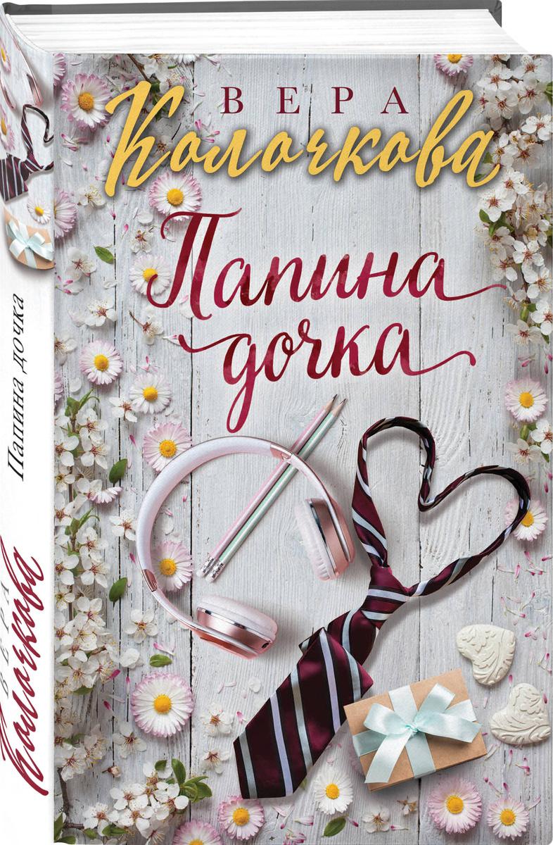 Папина дочка   Колочкова Вера #1