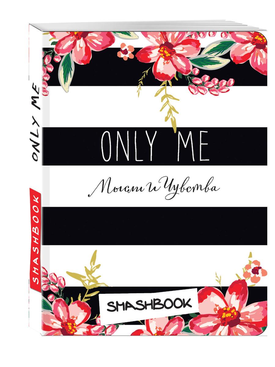 Only me (c наклейками)   Нет автора #1